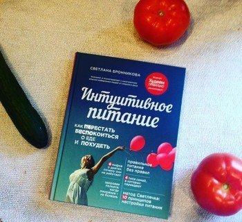 интуитивное питание