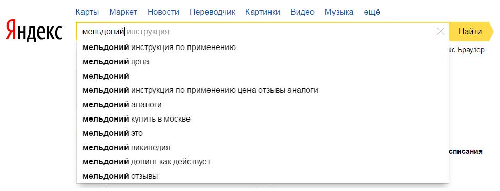 По данным Яндекса запрос: «мельдоний», вышел на второе место, сразу после «8 Марта».