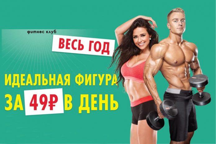 Предложение на годовой абонемент в фитнес-клуб